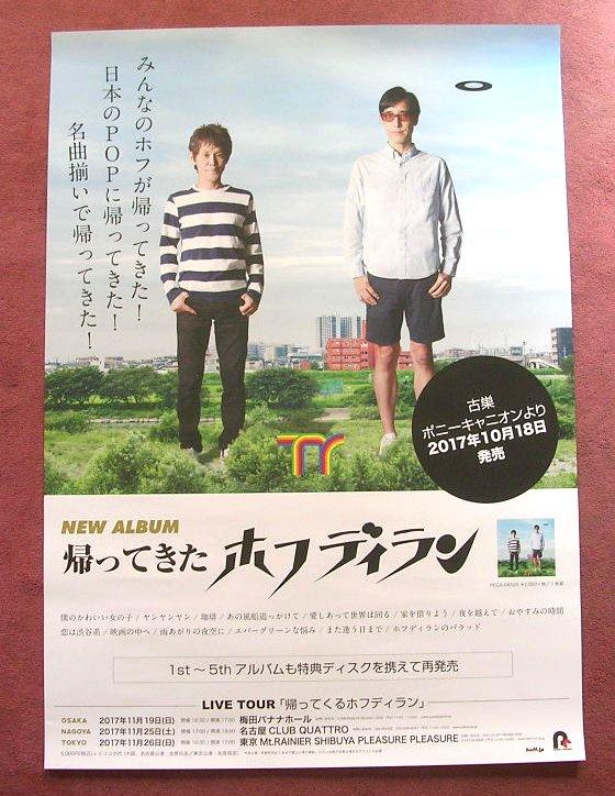 【ポ】 ホフディラン  『帰ってきたホフディラン』アルバム発売告知ポスター