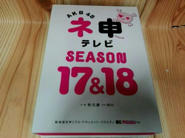 AKB48 ネ申テレビ シーズン17&シーズン18【5枚組BOX】 ライブ・総選挙グッズの画像