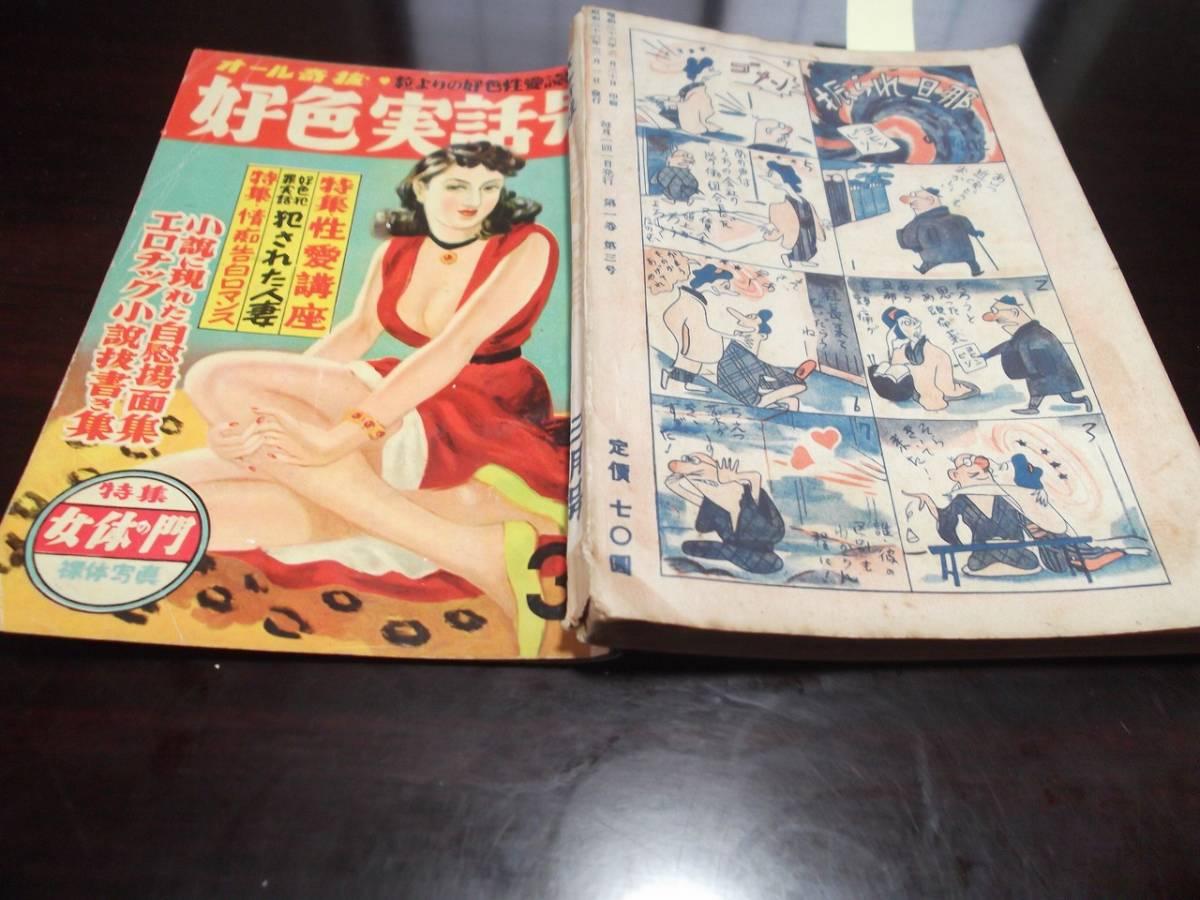 女相撲 S.26.3.1 グッズの画像