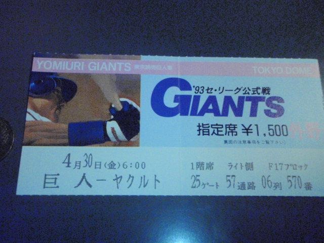 1993年 4/30 金 巨人×ヤクルト 東京ドーム 半券/ 中畑清 グッズの画像