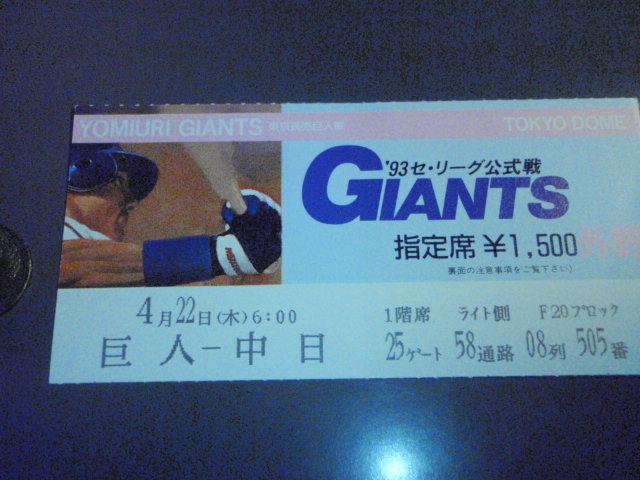 1993年 4/22 木 巨人×中日 東京ドーム 半券/ 中畑清 グッズの画像