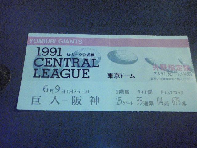 1991年 6/9 日 巨人×阪神 東京ドーム 半券 グッズの画像