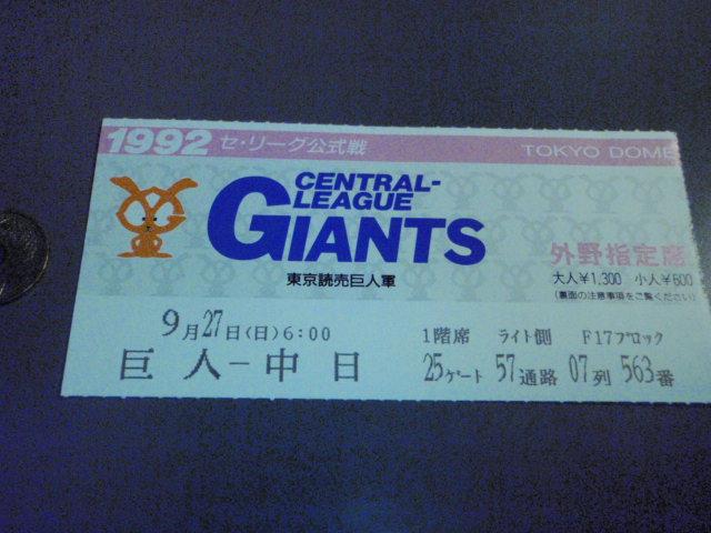 1992年 9/27 日 巨人×中日 東京ドーム 半券 グッズの画像