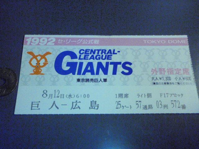 1992年 8/12 日 巨人×広島 東京ドーム 半券 グッズの画像