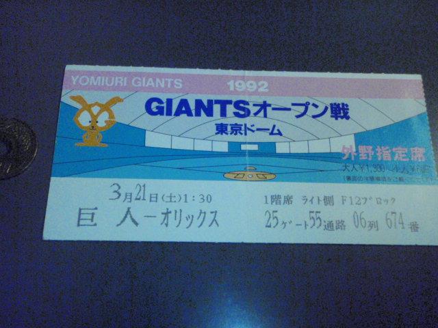 1992年 3/21 土 巨人×オリックス 東京ドームオープン戦 半券 グッズの画像