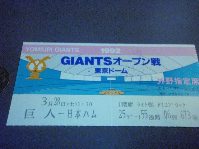 1992年 3/28 土 巨人×日本ハム 東京ドームオープン戦 半券 グッズの画像