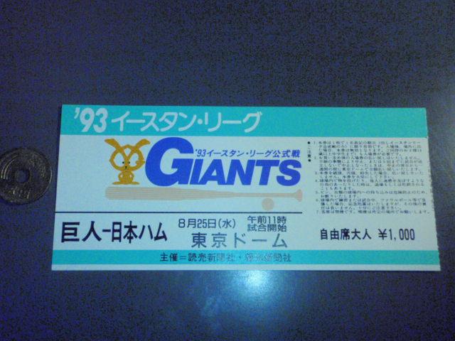 1993年 8/25 水 巨人×日本ハム 東京ドームイースタンリーグ戦 半券 グッズの画像