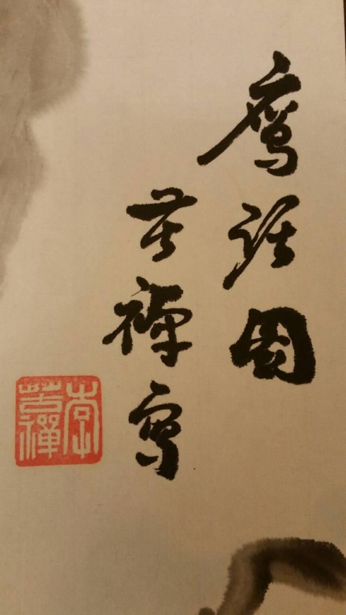 【模写】 李苦禅 『松鷹図』  掛軸 中国画家 中國古書画 李苦禪(肉筆掛軸:描かれた物)_画像3