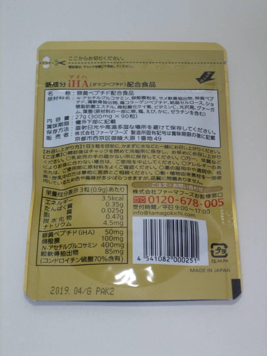 新品 未開封品 ファーマフーズ タマゴサミン 90粒入_画像2