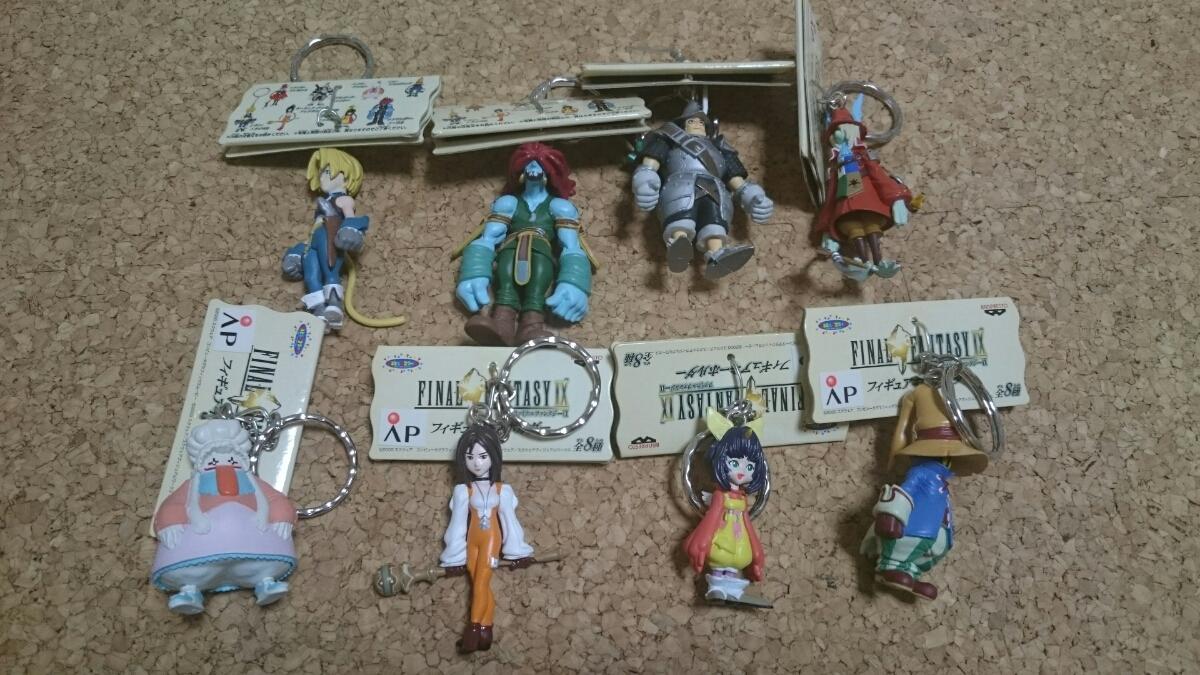 プライズ品 ファイナルファンタジー9 フィギュアキーホルダー 全8種 グッズの画像