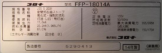 札幌限定 コロナ FFP-18014A 業務用ストーブ FF式 温風 14年製 木造45畳 コンクリート72畳 店頭お引き取り大歓迎_画像6