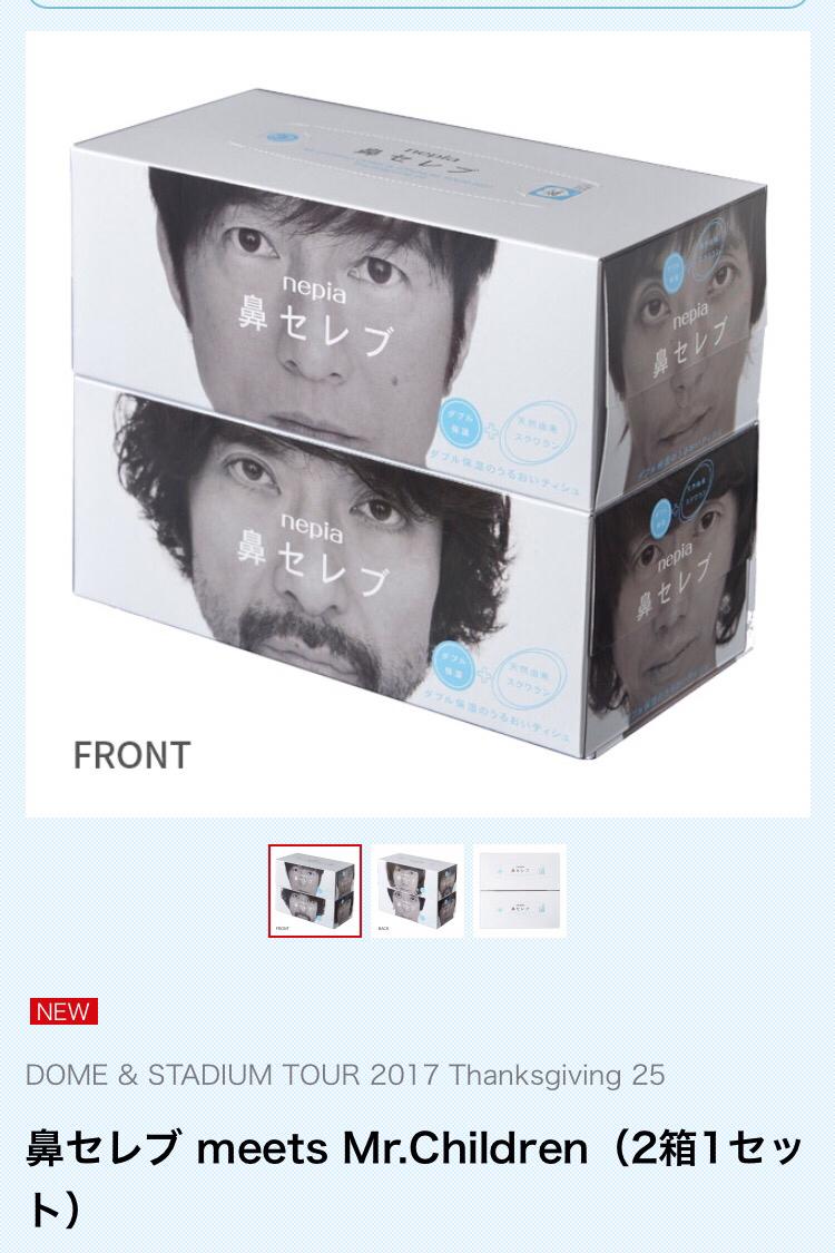 【送料120円引き】Mr.Children ミスチル 鼻セレブ 2箱1セット③ ライブグッズの画像