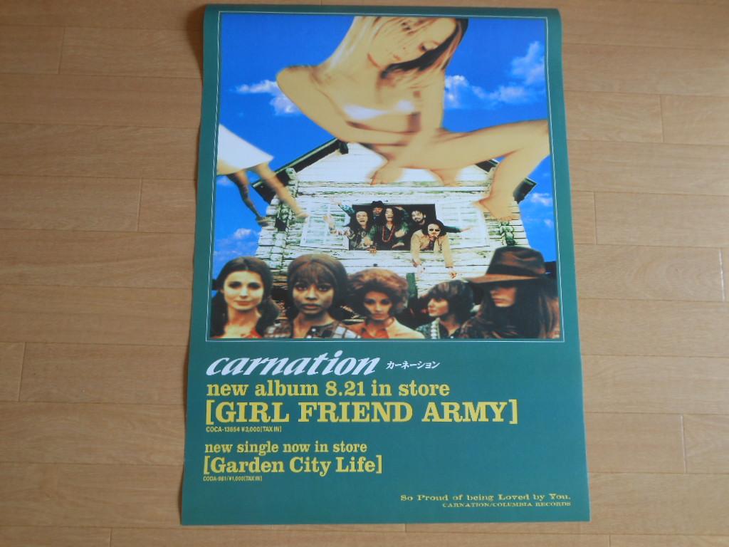 【B2判ポスター】カーネーション「GIRL FRIEND ARMY」carnation 直枝政広