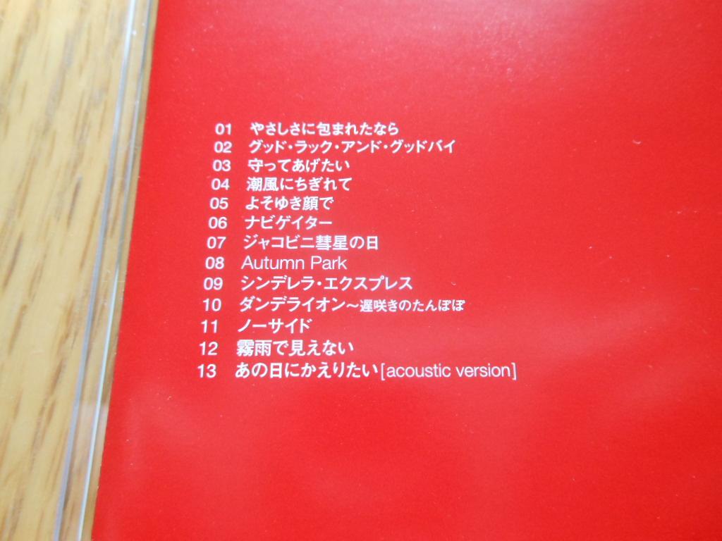 【レア盤】松任谷由実CD「sweet,bitter sweet selections」プロモオンリー非売品【ユーミンyuming】13曲入_画像2