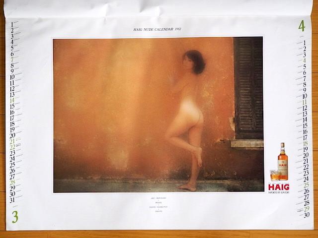 1982年 水沢アキ サントリー HAIG カレンダー 未使用保管品_画像3