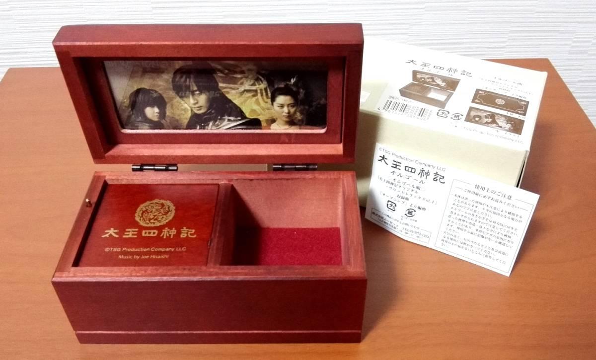 ■太王四神記 ペ・ヨンジュン ジュエリーBOX型 オルゴール 長期保管 韓国ドラマ 定形外郵便 ■