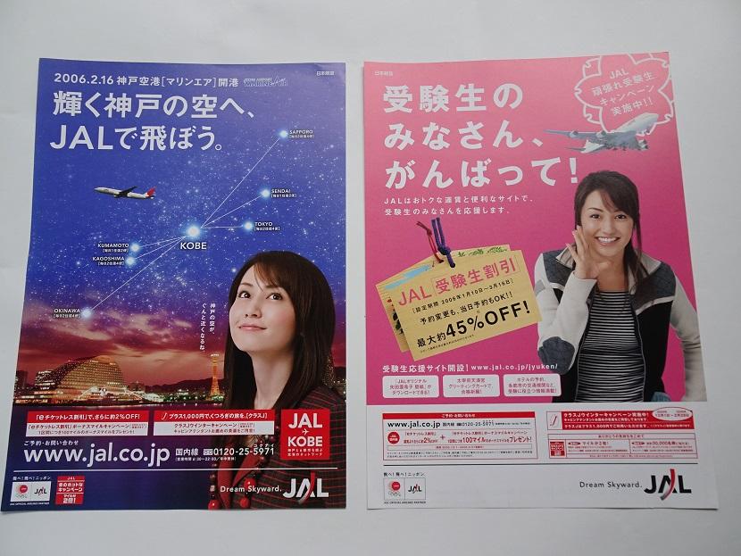 矢田亜希子 チラシ6枚 日本航空 JAL A4サイズ