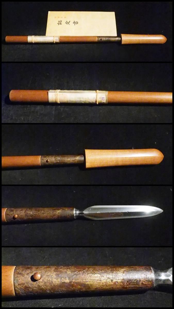 ◆日刀保 特別貴重刀剣認定書付 在銘 信國 (室町中期~福岡県) 梵字刀身彫刻有 袋槍 素晴