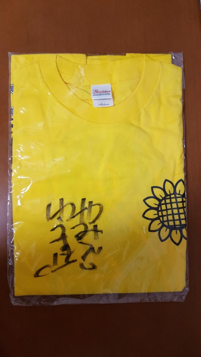 遊助(上地雄輔) 直筆サイン入りひまわりTシャツ 超レア