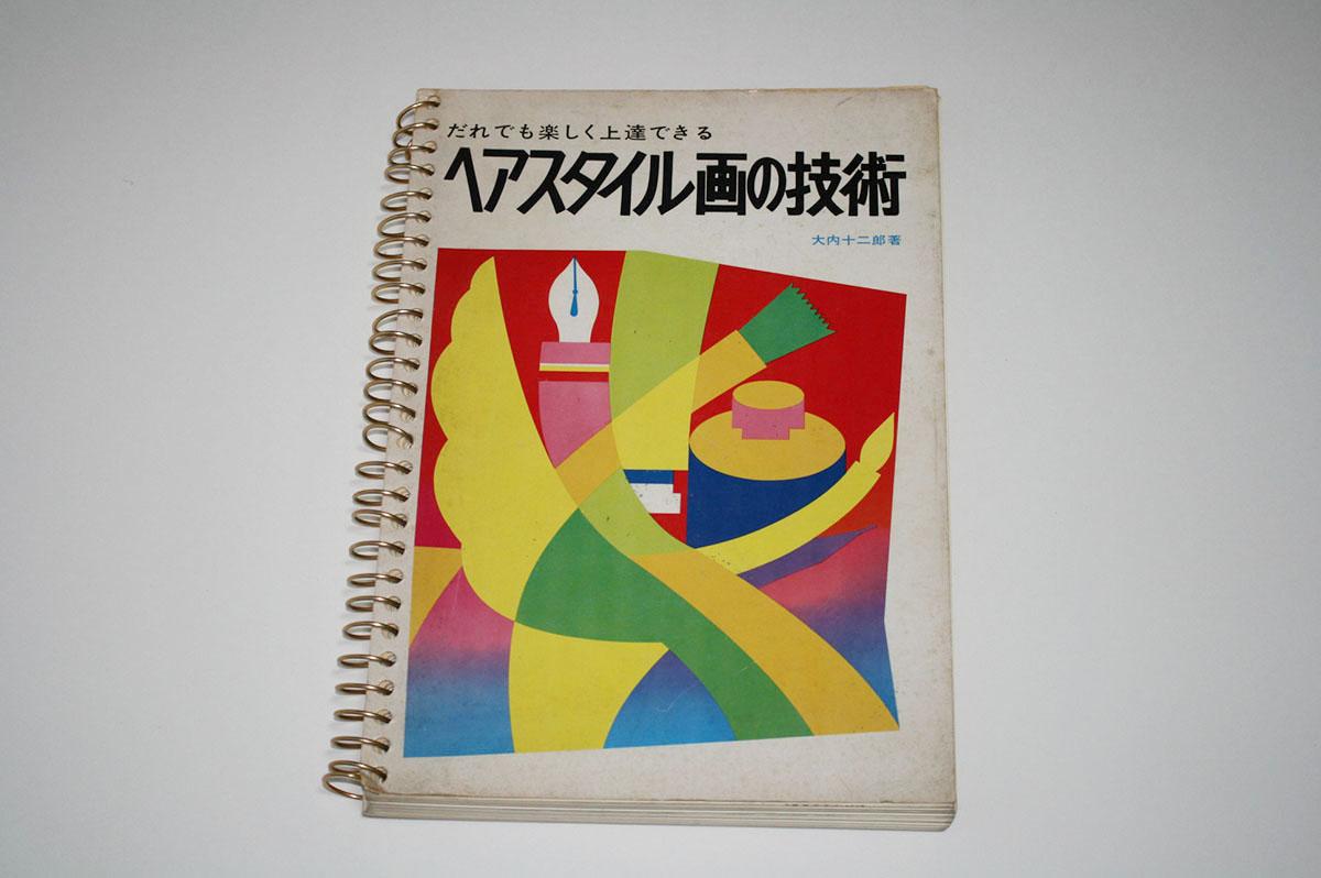 ヘアスタイル画の技術 大内十二郎 著 古本
