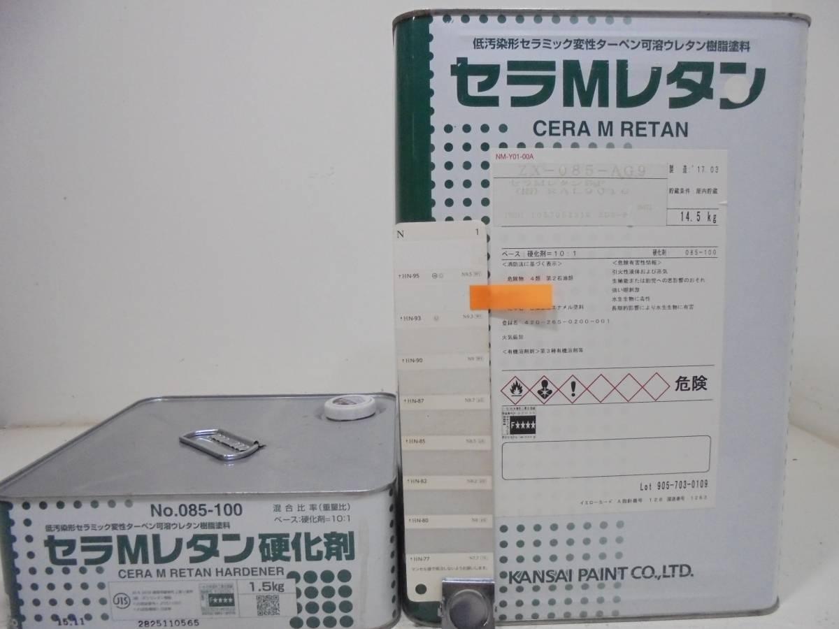 ■NC 訳あり品 鉄・木 ホワイト系 セラMレタン