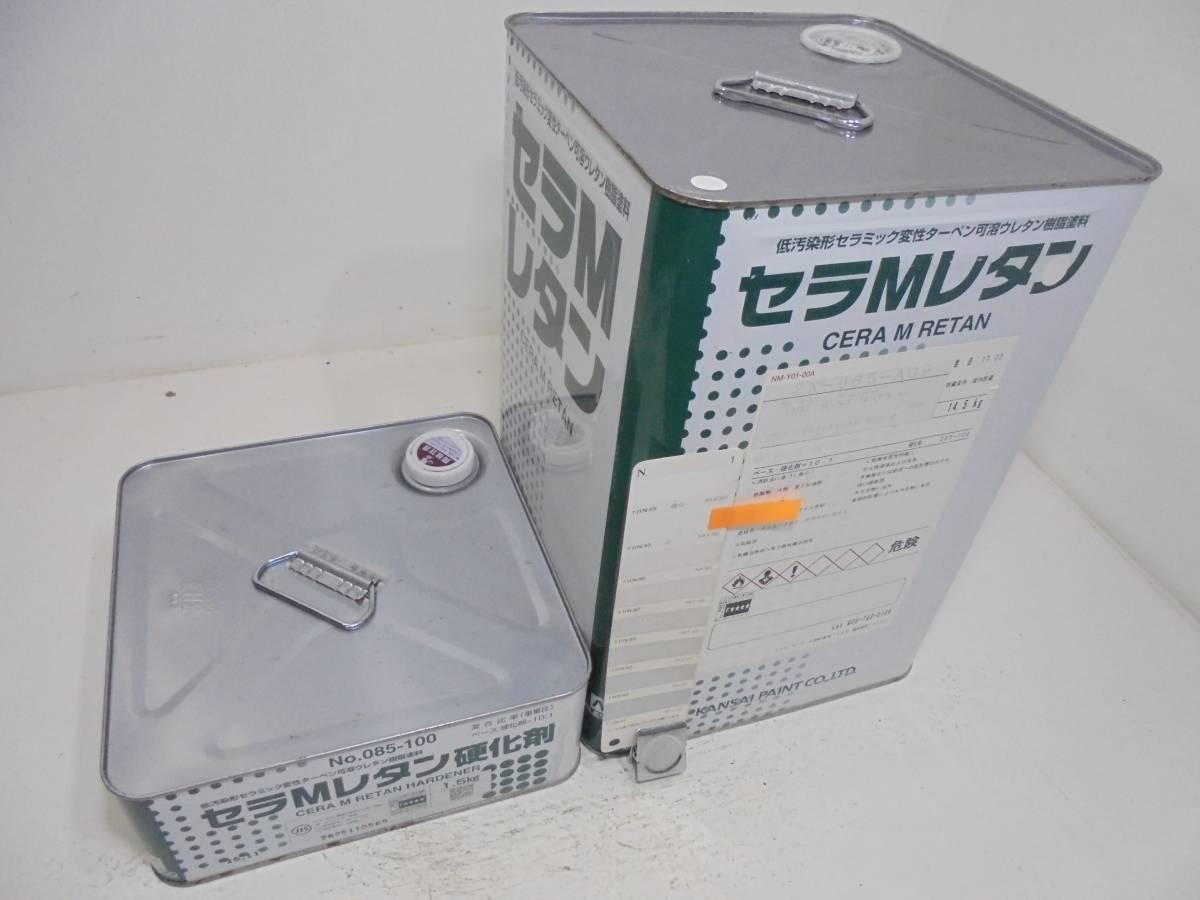 ■NC 訳あり品 鉄・木 ホワイト系 セラMレタン_画像2