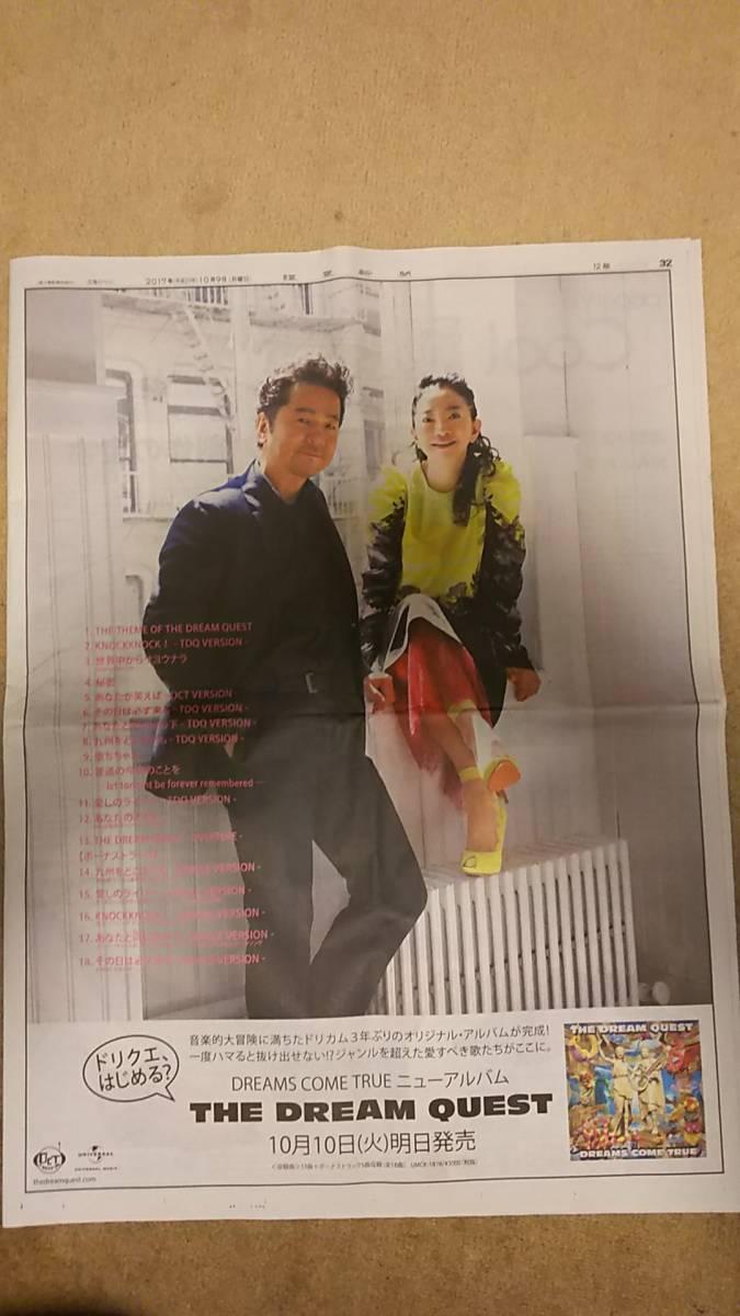 ◆ドリカム THE DREAM QUEST 新聞カラー全面広告◆