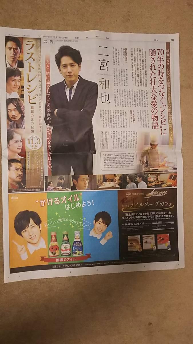 ◆嵐 二宮和也 新聞カラー全面広告 ラストレシピ◆