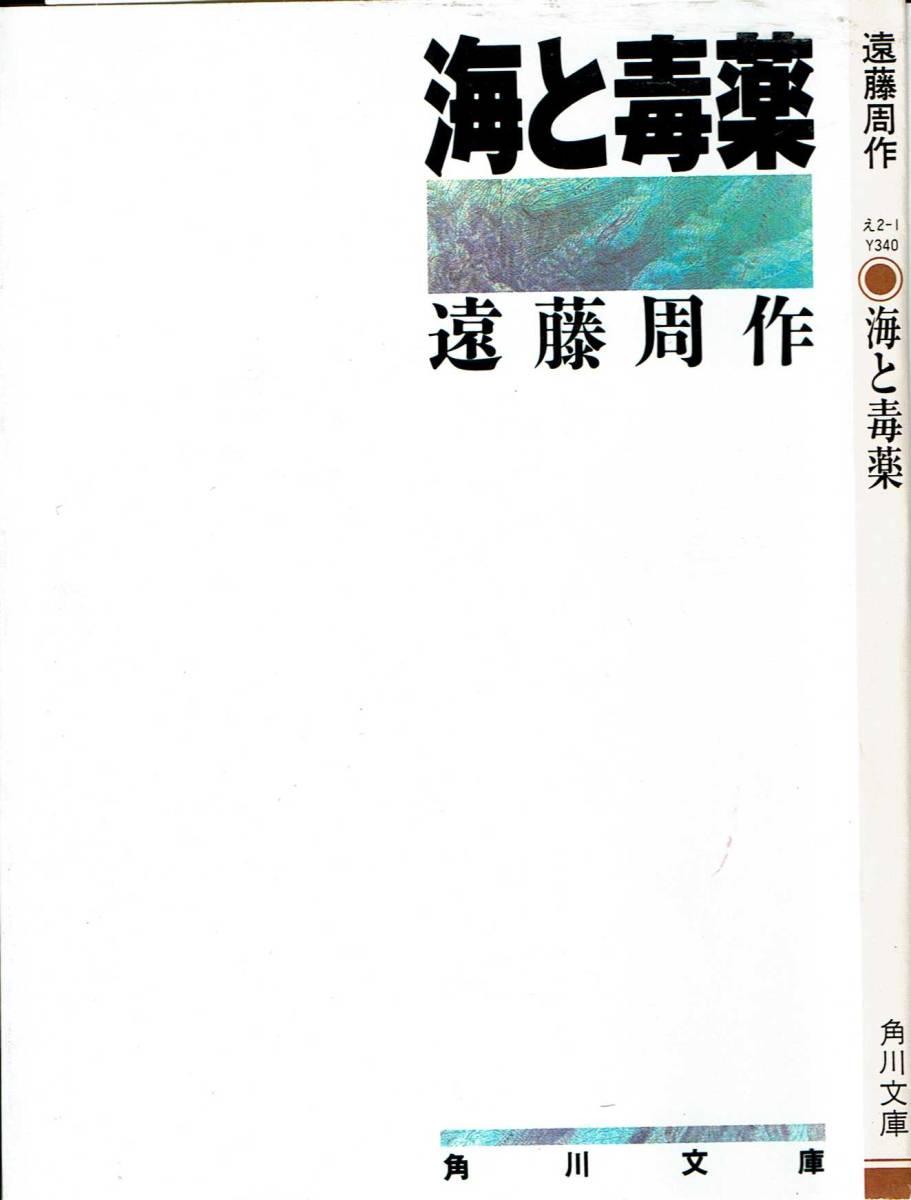 遠藤周作、海と毒薬 ,MG00001_画像1