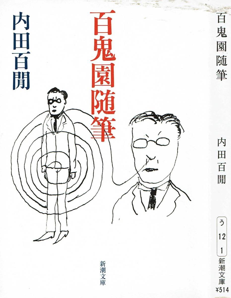 内田百聞、百鬼園随筆,MG00001_画像1