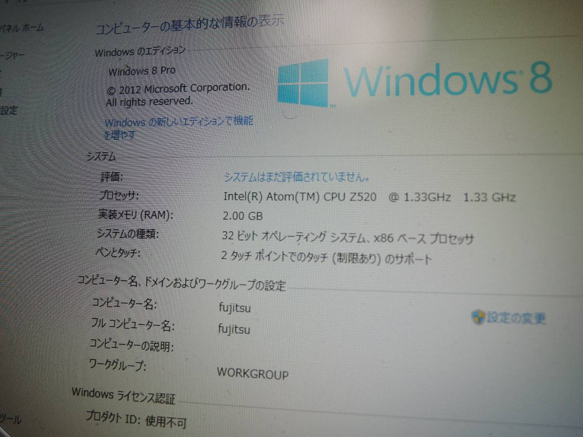 FMV-BIBLO LOOX U/G90 WIN8 中古_画像3