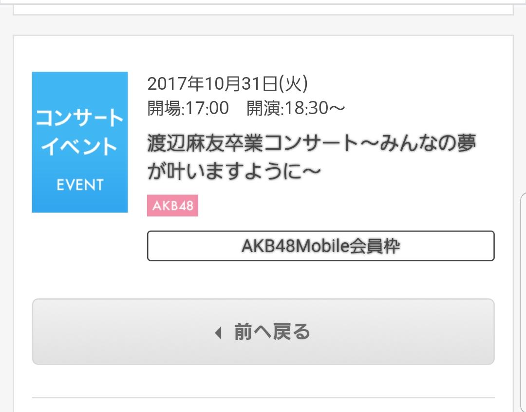 同伴 10/31 AKB48 渡辺麻友 卒業コンサート 指定席 SSA さいたまスーパーアリーナ 1枚