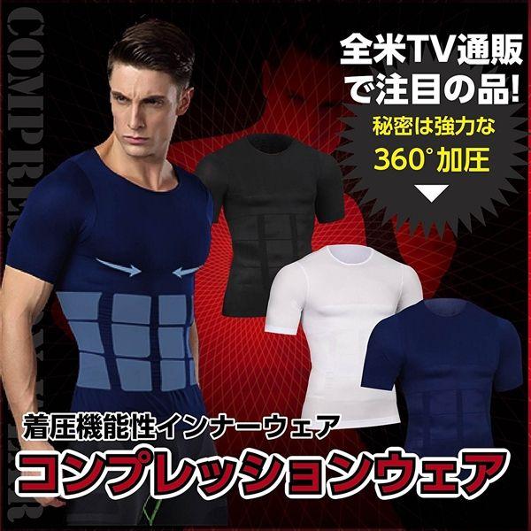 1円 最落なし 送料無料 加圧シャツ 加圧インナー トレーニングシャツ ネイビー L