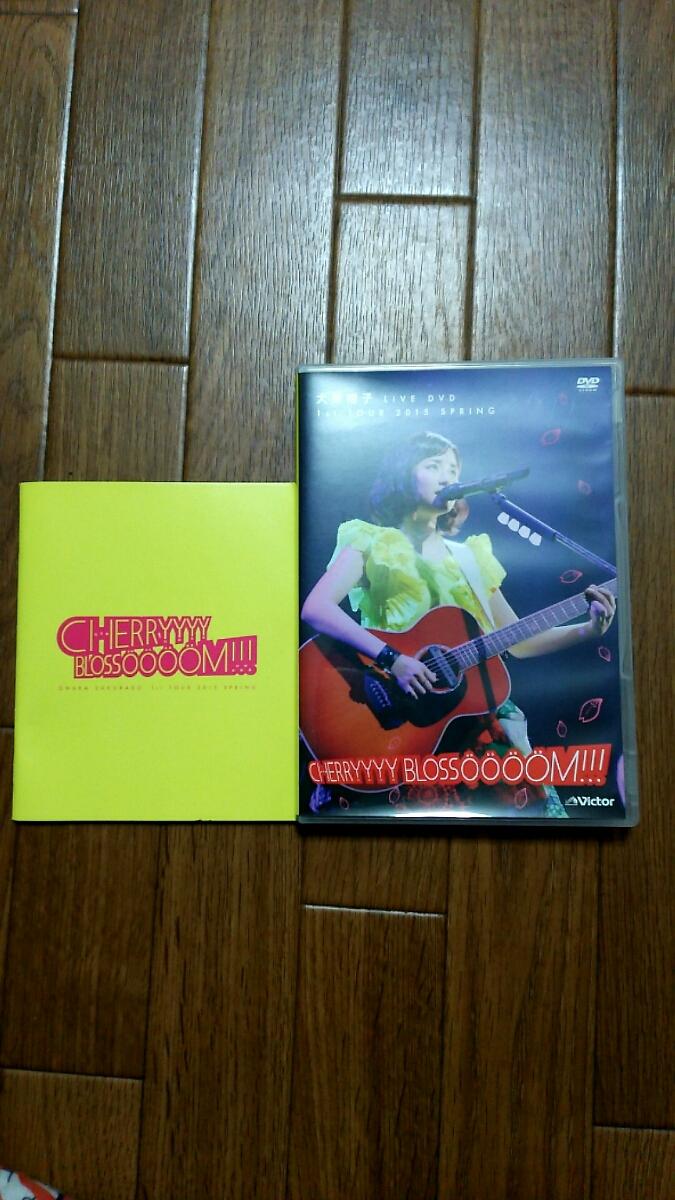 大原櫻子 LIVE DVD 1st TOUR 2015 SPRING~CHERRYYYY BLOSSM!!!~ グッズの画像