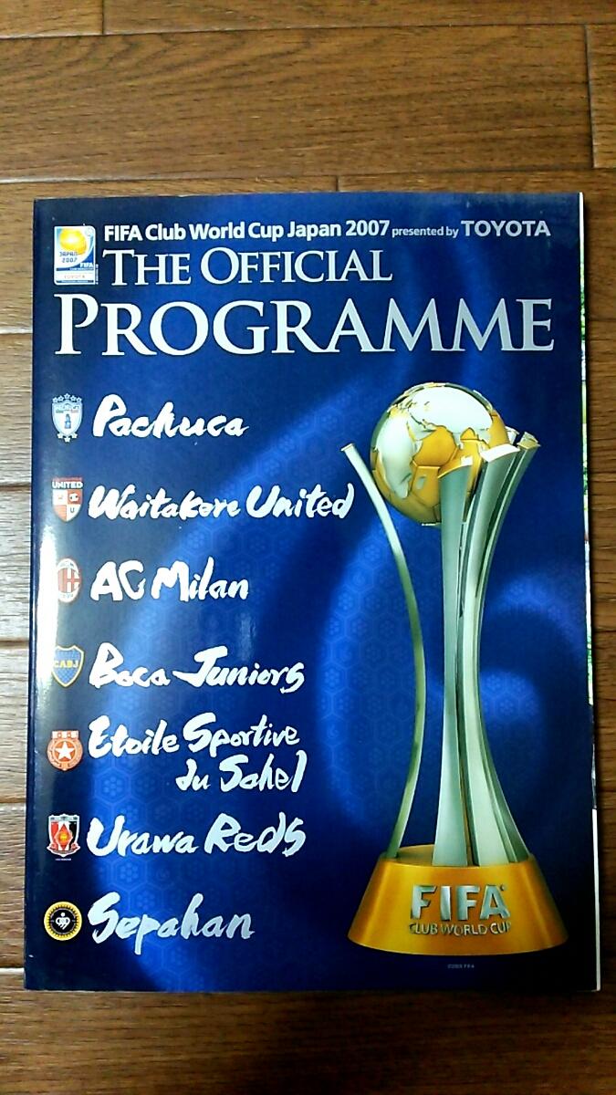 FIFAクラブワールドカップ 2007 公式プログラム パンフレット 浦和レッズ ACミラン