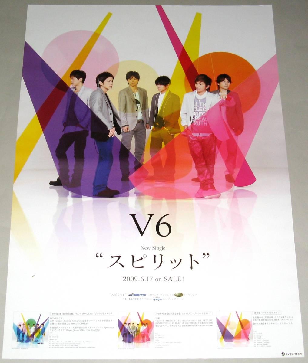 Γ15 告知ポスター V6 [スピリット]