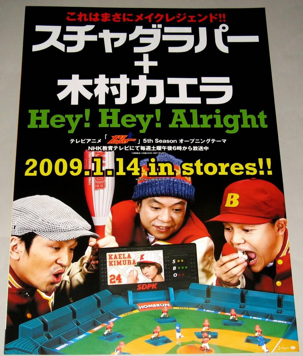 Γ14 告知ポスター スチャダラパー+木村カエラ [Hey! Hey! Alright]