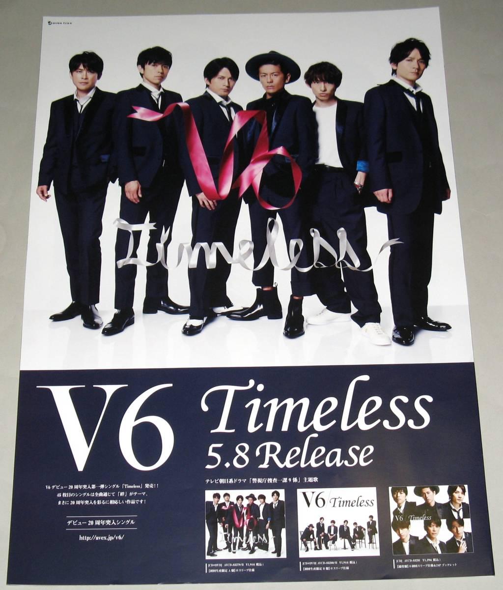 告知ポスター V6 [Timeless]