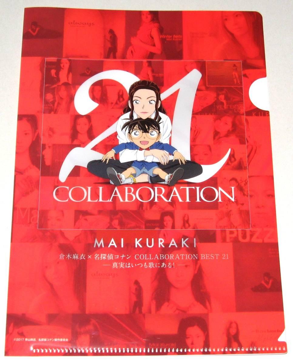 〓 倉木麻衣×名探偵コナン [COLLABORATION BEST 21] オリジナルミニクリアファイル(A5サイズ)