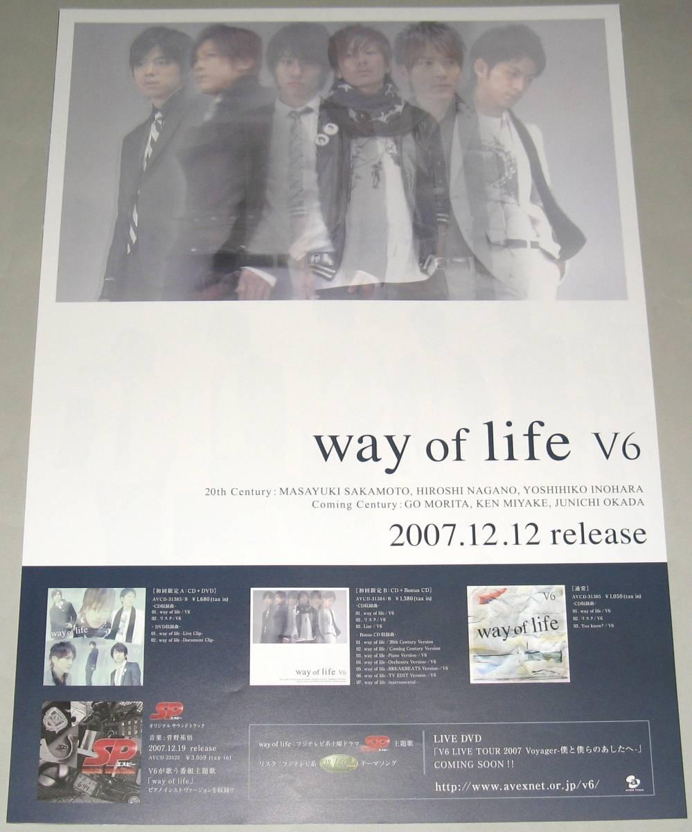 Γ15 告知ポスター V6 [way of life]
