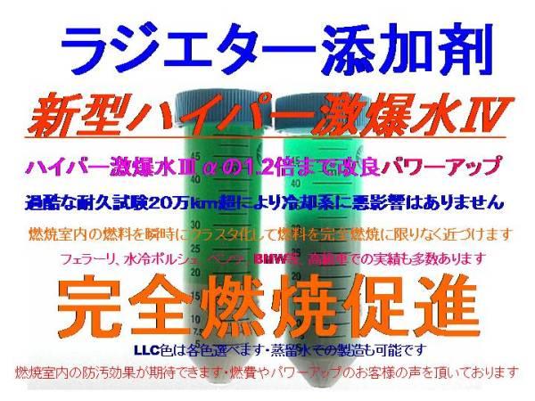 ◆特売SEVラジエターに激爆水Ⅳα LLC添加剤燃費221◆_H29年7月改良