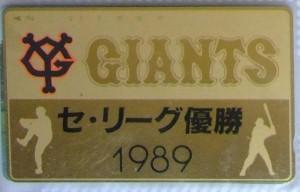 テレカ コレクション ● GIANTS 巨人 セリーグ優勝記念 1989● 50度 グッズの画像