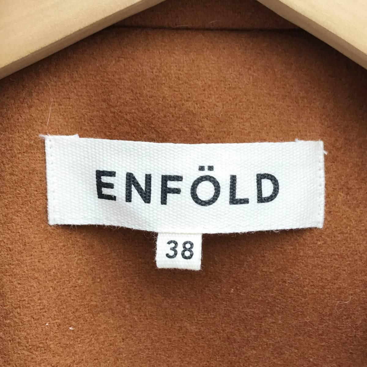 ☆値下げ☆新品同様 ENFOLD エンフォルド 2016AWロングジレ ロングベスト size38 y9745_画像5