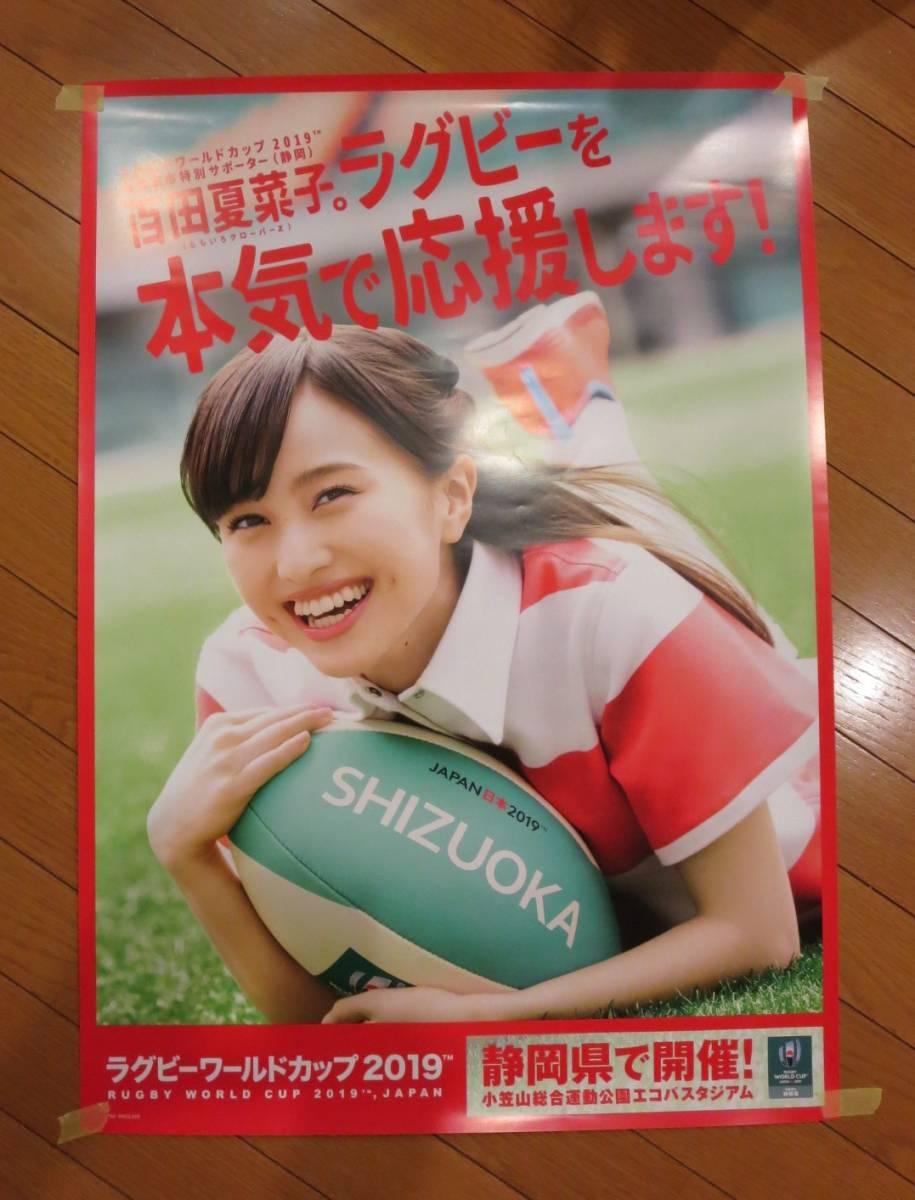 ★ももクロ 百田夏菜子 ポスター  ラグビー(非売品)★ グッズの画像