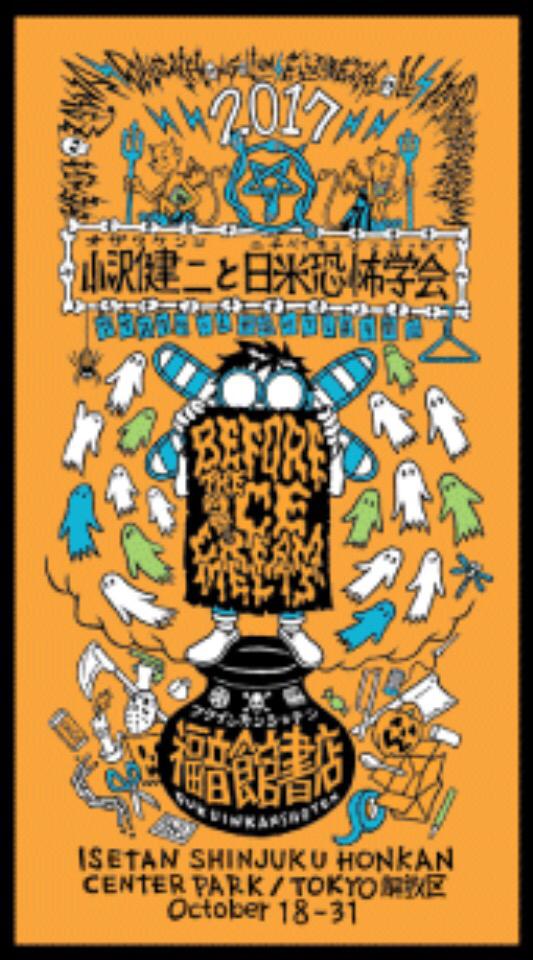 小沢健二と日米恐怖学会のTOKYO解放区 サイン入り・シルクスクリーンポスター 小沢健二 ダイスケ・ホンゴリアン サイン ポスター