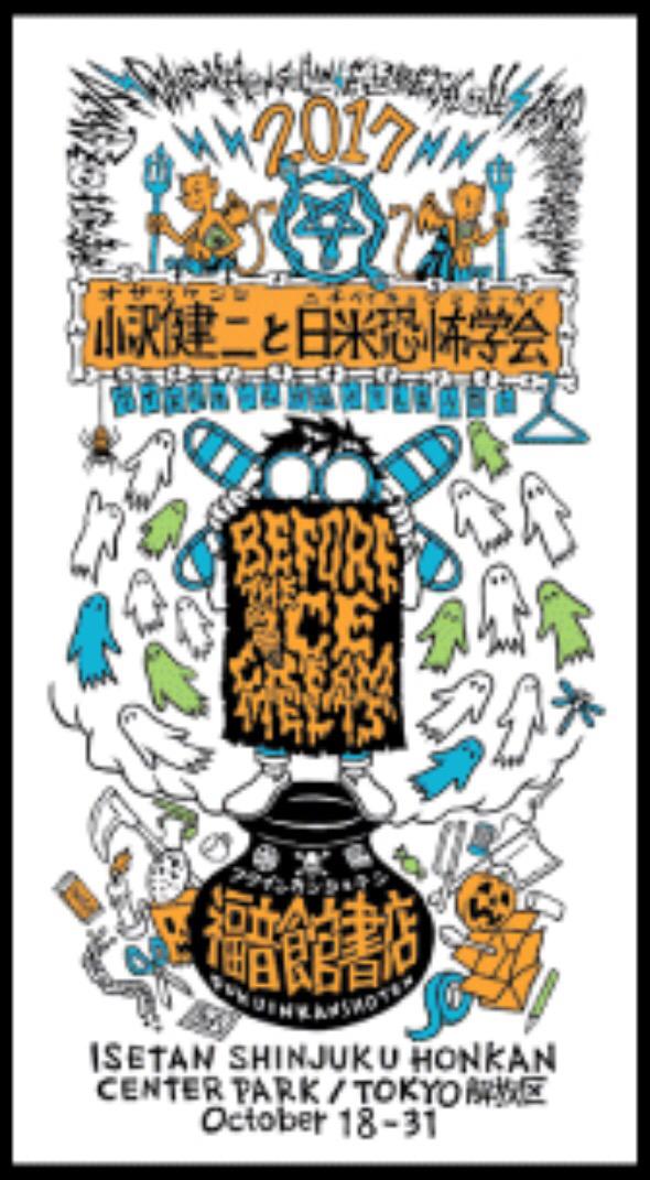 小沢健二と日米恐怖学会のTOKYO解放区 サイン入り・シルクスクリーンポスター 小沢健二 ダイスケ・ホンゴリアン サイン ポスター 白