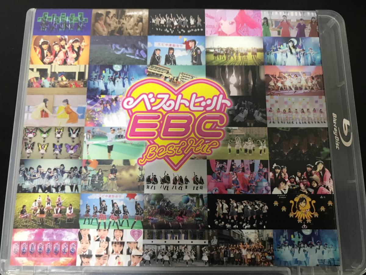 私立恵比寿中学 ベストヒットEBC エビ中 ブルーレイ Blu-ray ライブグッズの画像