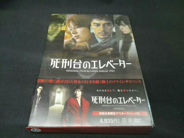 吉瀬美智子  死刑台のエレベーター 特別版 グッズの画像