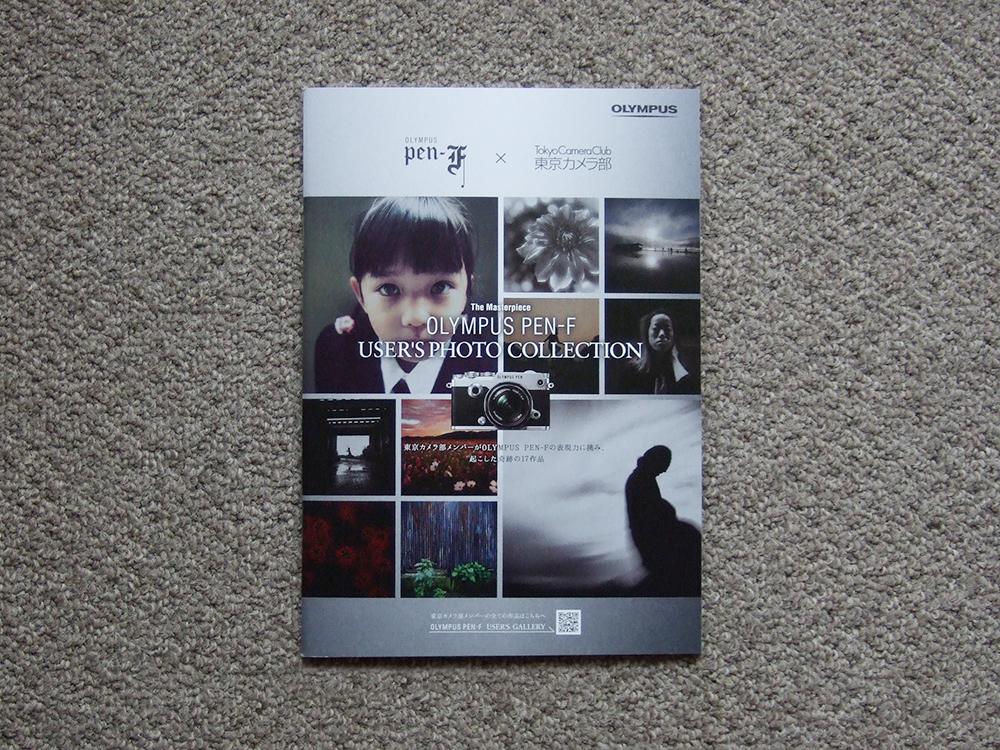 【冊子のみ】OLYMPUS PEN-F USER'S PHOTO COLLECTION 検 M.ZUIKO カタログ 東京カメラ部