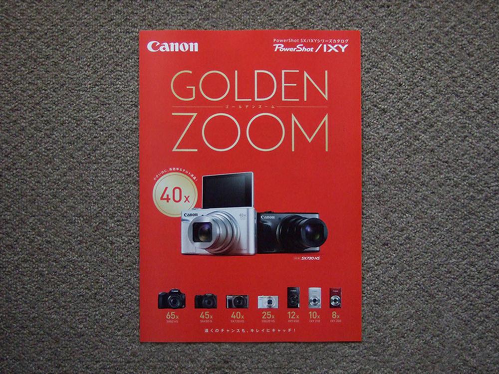 【カタログのみ】Canon PowerShot SX IXY シリーズ 2017.07 検 SX730 SX720 SX620 IXY650 IXY210 IXY200 SX60 SX430 HS IS_画像1